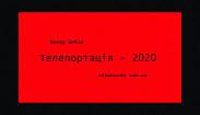 Телепортація-2020