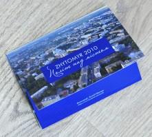 """Набір з 14-ти поштових листівок """"Політ над містом. Житомир, 2010"""""""