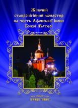 """Набір з 12-ти листівок """"Жіночий монастир Кипяче"""""""