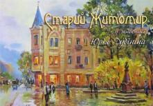 """Набір з 12-ти поштових листівок """"Старий Житомир в живописі Юрія Дубініна"""""""