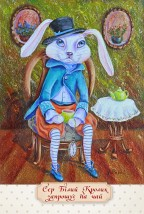 Сер Білий Кролик запрошує на чай