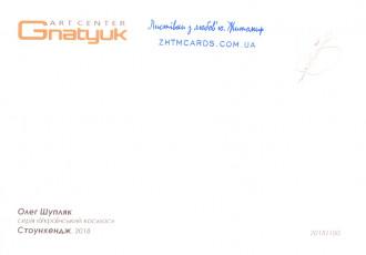 """Комплект з 3-ох листівок із серії """"Український космос"""""""